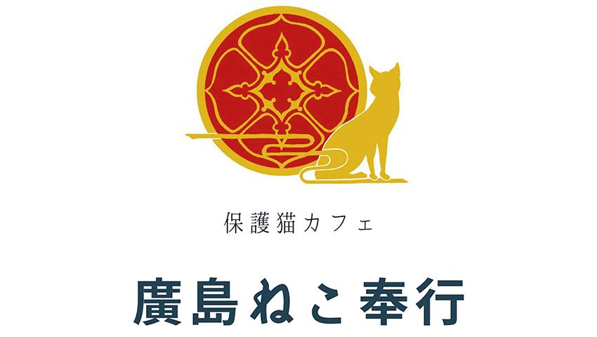 譲渡型 保護猫カフェ 廣島ねこ奉行